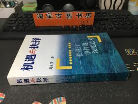 机遇与抉择:松花江事件的深度思考(作者签赠本)