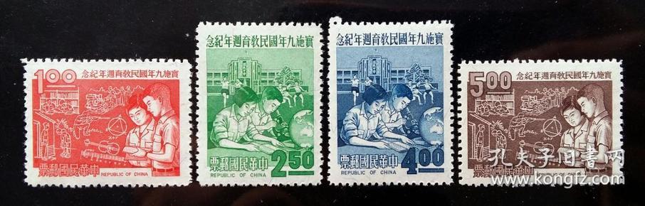 207台湾邮票纪128实施九年国民教育周年纪念邮票4全新 原胶全品 发行量50万套