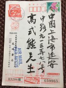 中国篆刻艺术院研究员、原日本篆刻家协会理事长尾崎苍石***寄中国著名书法家、金石篆刻家、西泠印社名誉副社长 高式熊先生、明信片一通------品好如图