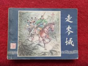 连环画《三国演义之32走麦城》严绍唐上海人民美术1979.2.1980.1