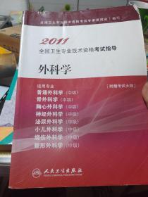 2011全国卫生专业技术资格考试指导:外科学