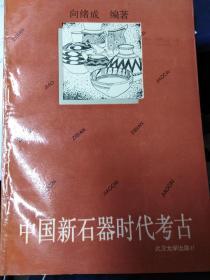 中国新石器时代考古
