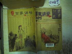 百家讲坛 传奇故事 2010 11 下
