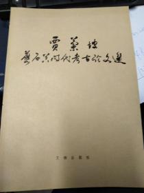 贾兰坡旧石器时代考古论文选