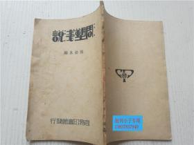 彫塑浅说 熊松泉编 商务印刷馆出版 1950年第4版 32开