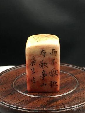 旧藏寿山石印章2.0155
