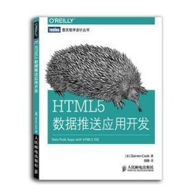 【正版】HTML5数据推送应用开发 Darren Cook著