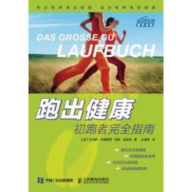 【正版】跑出健康:初跑者完全指南 (德)托马斯布赫霍恩,(德)尼