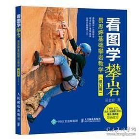 【正版】看图学攀岩:易思婷基础攀岩教学 易思婷著