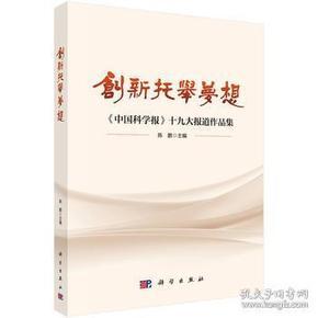 【正版】创新托举梦想:《中国科学报》报道作品集 陈鹏