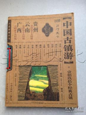 中国古镇游.广西 云南 贵州:珍藏版