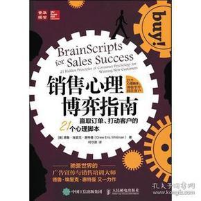 【正版】销售心理博弈指南:赢取订单、打动客户的21个心理脚本:21