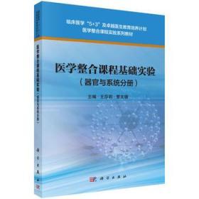 【正版】医学整合课程基础实验(器官与系统分册) 王莎莉,曹友德