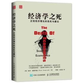 【正版】经济学之死正统经济理论的危机与建议 保罗奥默罗德(Pa