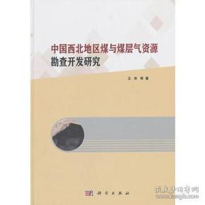 【正版】中国西北地区煤与煤层气资源勘查开发研究 王佟等著