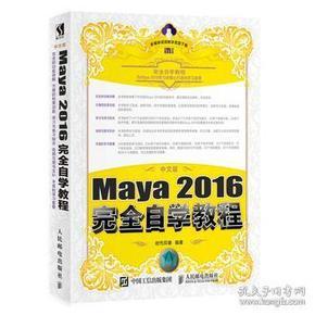 【正版】中文版Maya 2016完全自学教程 时代印象
