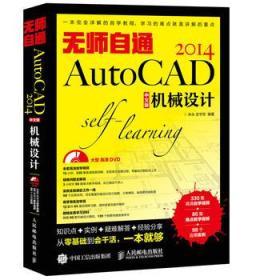 【正版】无师自通AutoCAD 2014中文版机械设计 林永,史宇宏