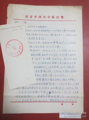 西安外国语学院教授,红学专家 艾克利 信件