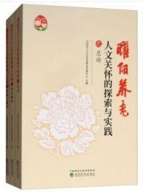 【正版】《曜阳养老人文关怀的探索与实践》(共3册) 江丹,中国