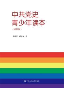 【正版】中史青少年读本(插图版) 张树军,武国友著