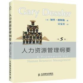 【正版】管理纲要 加里德斯勒(Gary Dessler)著