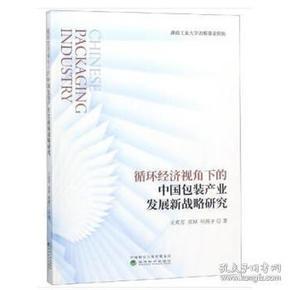 【正版】循环经济视角下的中国包装产业发展新战略研究 王欢芳,宾
