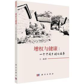 【正版】增权与健康:一个中国乡村的故事 王曲著