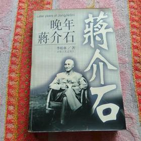 晚年蒋介石