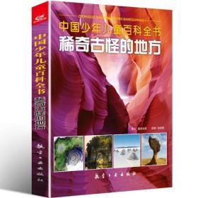 稀奇古怪的地方-中国少年儿童百科全书