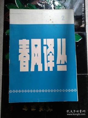 春风译丛 1980年第2期