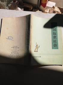 中国奴隶社会    :