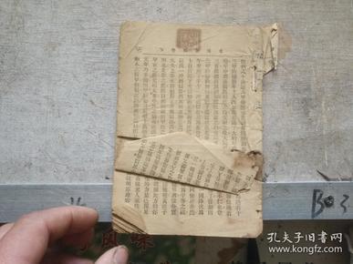 40开 老残游记 残本一册