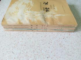十年制高中课本《语文》三、四、五册合售 2架