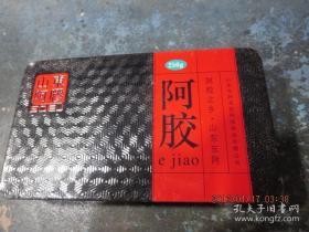 陈年阿胶专卖3  《山东阿胶》250g, 上海医药总公司处理的过期产品,藏于楼上铁书柜中间抽屉