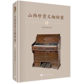 【正版】山西珍贵文物档案:6:山西博物院近现代文物卷 山西省文物