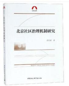 【正版】北京社区治理机制研究 谭日辉著