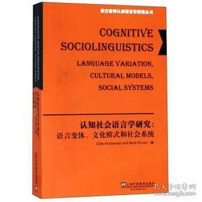 【正版】认知社会语言学研究:语言变体、文化模式和社会系统:lang