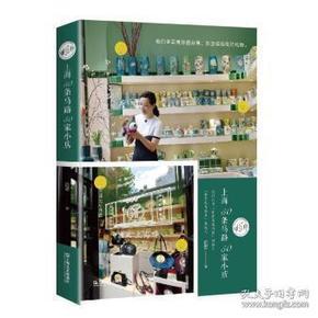 【正版】跟俞菱逛马路:上海50条马路50家小店 俞菱著
