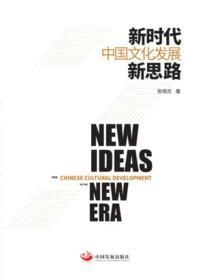 【正版】新时代中国文化发展新思路 张晓欢著