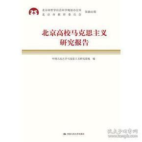 【正版】北京高校马克思主义研究报告 中国人民大学马克思主义研
