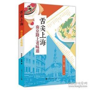 【正版】舌尖上海:南京路上老味道 李宏利,范博著