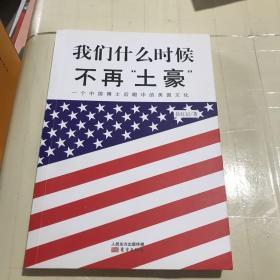 """我们什么时候不再""""土豪"""" 一个中国博士后眼中的美国文化"""