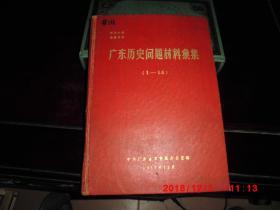 广东历史问题材料汇集 (1-15) 精装 1957年印