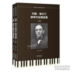 【正版】约翰爱尔兰钢琴作品精选集 蔡扬