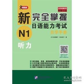 【正版】新完全掌握日语能力考试自学手册 N1听力 (日)氏原庸子,(