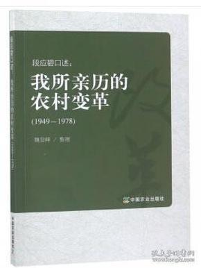 【正版】段应碧口述:我所亲历的农村变革(1949-1978) 魏登峰