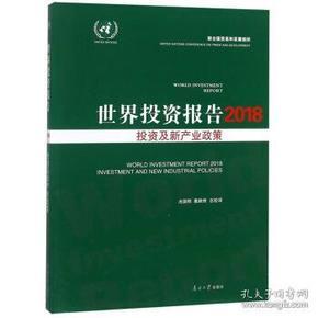 【正版】世界投资报告:2018:2018:投资及新产业政策:Investment a