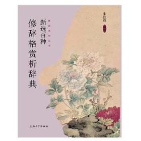 【正版】新选百种修辞格赏析辞典 朱钦舜