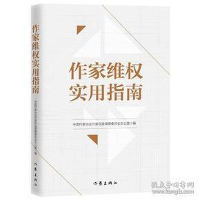 【正版】作家维权实用指南 中国作家协会作家权益保障委员会办公