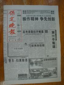 1999年8月9日《保定晚报》(世乒赛我国囊括金银)